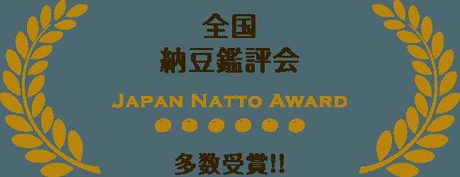 全国納豆鑑評会 Japan Natto Award 多数受賞!!